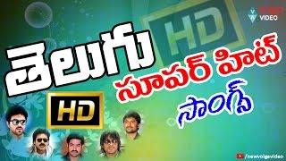 Telugu Super Hit Video Songs || Telugu JUKEBOX Songs - 2016