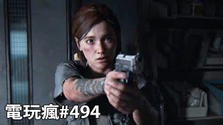 20200529 電玩瘋《最後生還者 二部曲》《勇者鬥惡龍 達伊的大冒險》《英雄傳說零之軌跡:改》6 月期待遊戲