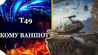 ПОДБОРКА ЛУЧШИХ ВАНШОТОВ НА Т49 (WOT CONSOLE\\PS4)