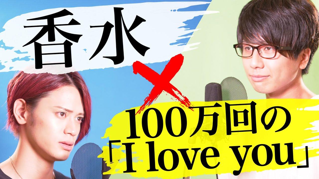 100 万 回 の i love you 歌詞 Rake 100万回の「I love you」