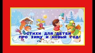 Весёлые, интересные стихи для детей про зиму и Новый год.
