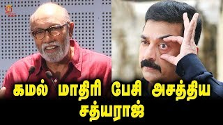 Sathyaraj immitating Kamal Haasan | Sathyaraj Speech | Balu Mahendra Library Launch | Thamizh Padam