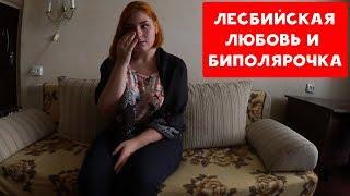 EX-ЛЕСБИЯНКА: ЛЕСБИЙСКАЯ ЛЮБОВЬ И БИПОЛЯРОЧКА | ХИККАН №1