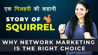 [Audio] Why Network Marketing is the Right Choice Story of Squirrel | Network Marketing Motivation