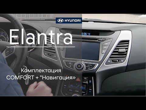 Hyundai Elantra. Комплектация COMFORT Навигация