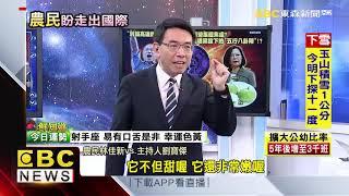農民林佳新節目現切楊桃 強調雲林水果香甜多汁