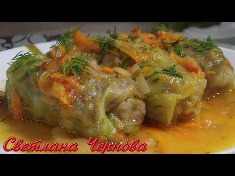 Голубцы.Домашний Рецепт.(Вкусно по -домашнему)Cabbage. Rolls.Home Recipe