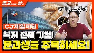 대한민국 1등 식품 기업! CJ제일제당 합격 비법 3가…