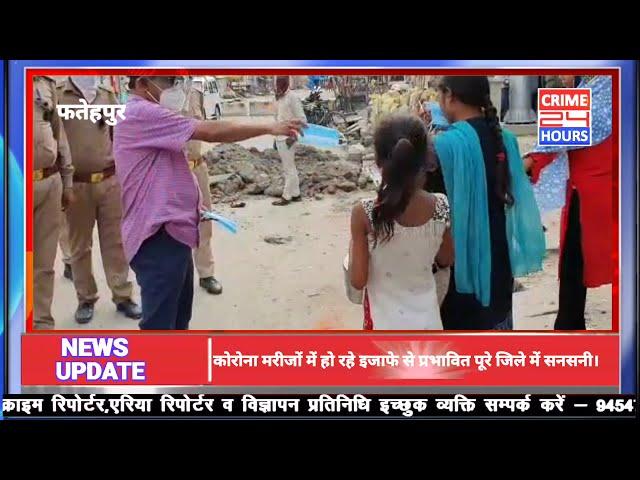 फ़तेहपुर में कोरोना मरीजों में हो रहे इजाफे से प्रभावित पूरे जिले में सनसनी