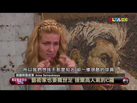 愛爾達電視20180615/馬賽克版梅西畫像 世足期間公開展覽