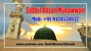 Jab Aamna Ke Ladla Aaya Zamin Per Sabbir Ahsan Munawwari Mob +91 9470570837