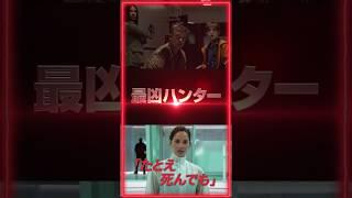 映画『ザ・プレデター』縦型特別映像 究極のプレデター編