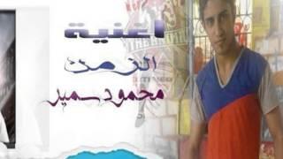 الزمن محمود سمير توزيع الزعيم