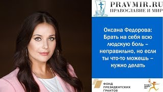 Оксана Федорова: Брать на себя всю людскую боль – неправильно