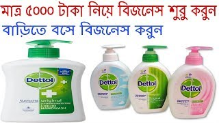 Liquid Hand Wash Making Business | Small Business Ideas | Business Ideas In Bengali