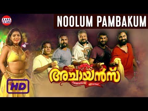Achayans Malayalam Movie | Noolum Pambakum Official Video Song | Jayaram, Unni Mukundan