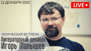 Литературный декабрь: встреча с писателем Игорем Малышевым