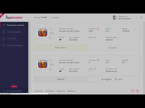 Кейс: продвижение игры «Бабломет» с помощью платформы Appbooster