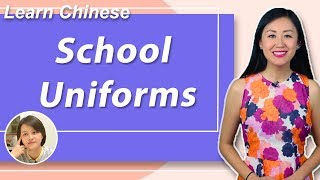 School Uniforms | Yoyo Chinese Upper Intermediate Conversational Course: Unit 8, Lesson 2