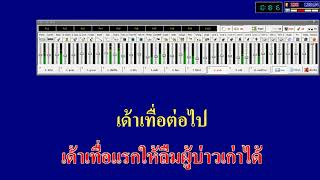 โสดโสตาย - นุช วิลาวัลย์ อาร์สยาม (COVER MIDI KARAOKE)