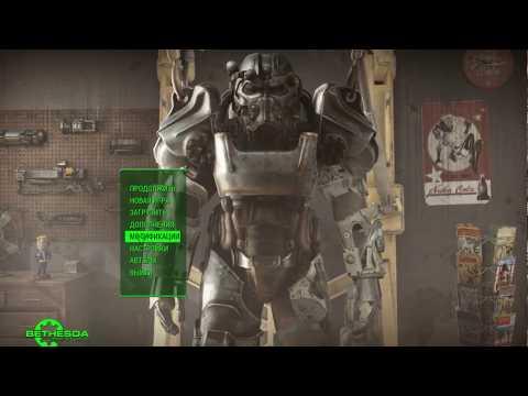 Как установить моды для Fallout4 ЛИЦЕНЗИЯ STEAM!