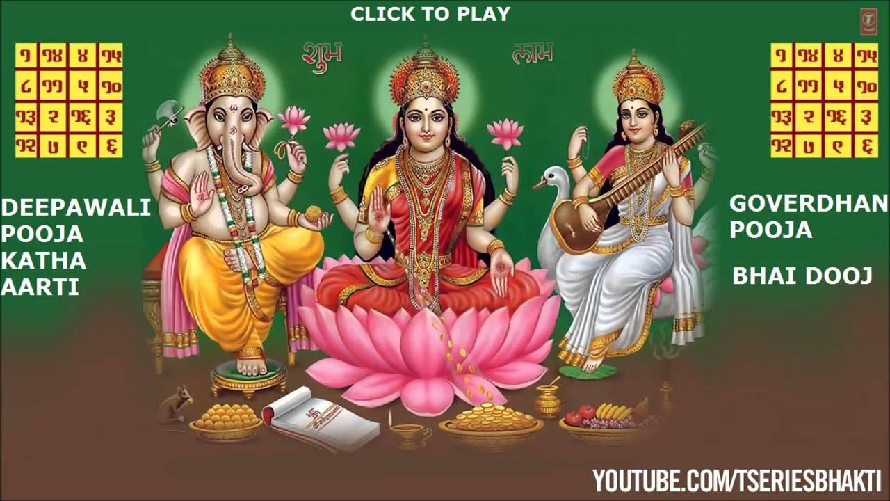 God Ganesh Hd 3d Wallpaper Diwali Pooja Vidhi Full Audio Song Juke Box By Pandit