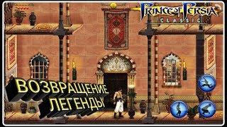 ВОЗВРАЩЕНИЕ ЛЕГЕНДАРНОЙ ИГРЫ Prince of Persia Classic
