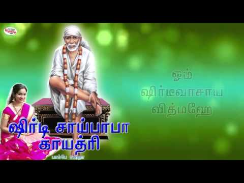 Shirdi Saibaba Gayatri Mantra With Tamil Lyrics Sung by Bombay Saradha