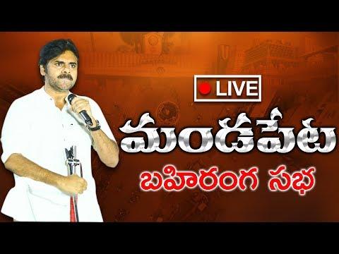 LIVE || Mandapeta Public Meeting | JanaSena PorataYatra