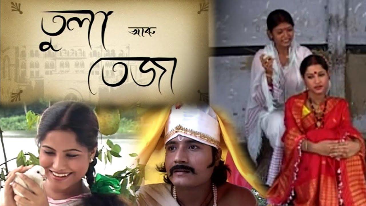 Download তুলা আৰু তেজা Tula aru Teja