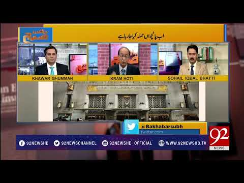 Bakhabar Subh - 19 March 2018 - 92NewsHDPlus