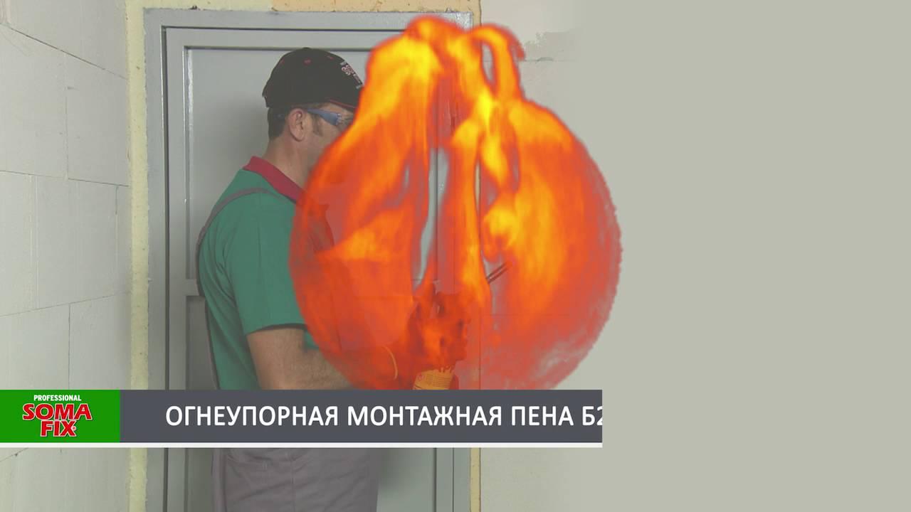Купить монтажная пена: цены, характеристики, отзывы. Забрать из более 100 магазинов по москве и россии. Монтажная пена продажа оптом и в.