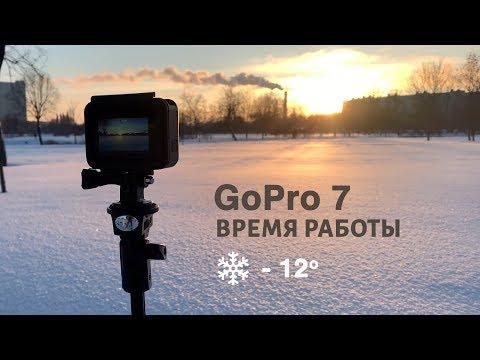 Время работы аккумулятора на GoPro 7 зимой в -12