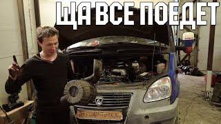 Газель 5vz SWAP 2 серия / ГАЗЕЛЬ ПО УМУ