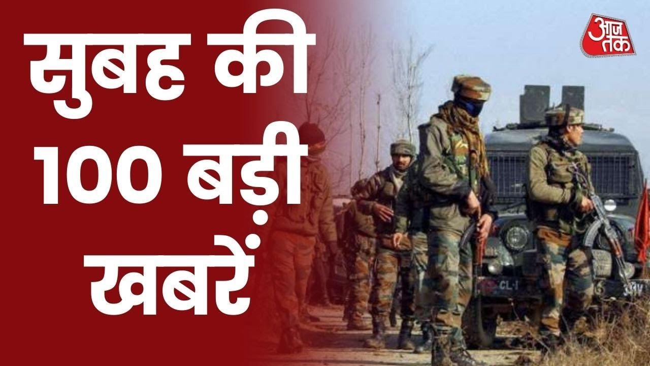 Download Hindi News Live: देश-दुनिया की सुबह की 100 बड़ी खबरें I Latest News I Top 100 I Oct 12, 2021