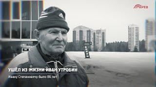 КРТВ. Ушёл из жизни Иван Утробин