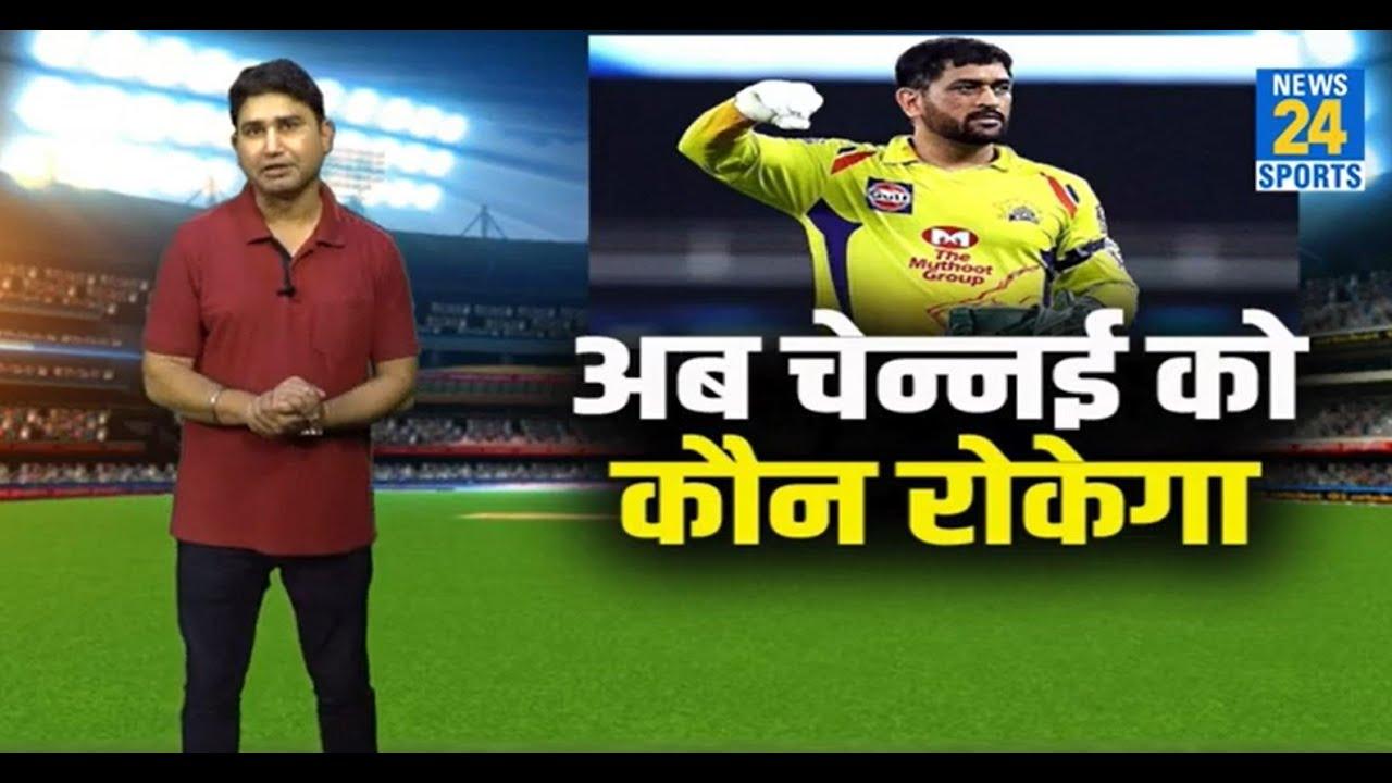 Watch IPL FINAL खेलने में सबसे आगे है CSK, 12 में से रिकॉर्ड 9वीं बार हासिल किया फाइनल का टिकट – Star Sports IPL 2021 Video