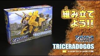 【ゾイドワイルドシリーズ】ZW11トリケラドゴス!組み立てサポート動画!
