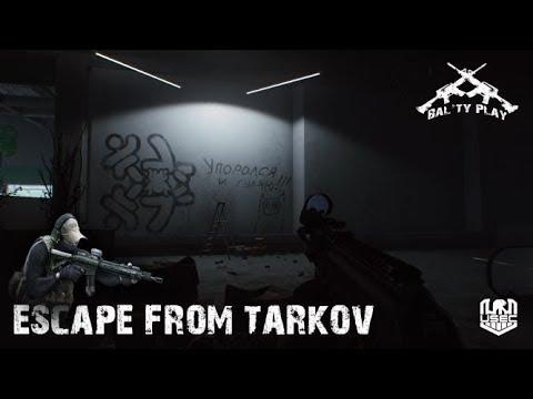 Escape From Tarkov - Убивай либо будь убитым, тут всё просто:)