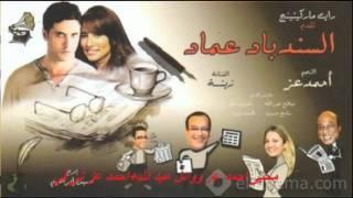 السندباد عماد حلقه 27qt