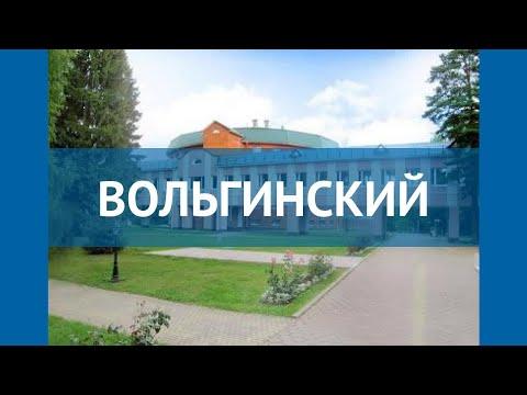 ВОЛЬГИНСКИЙ 1* Россия Золотое Кольцо обзор – отель ВОЛЬГИНСКИЙ 1* Золотое Кольцо видео обзор
