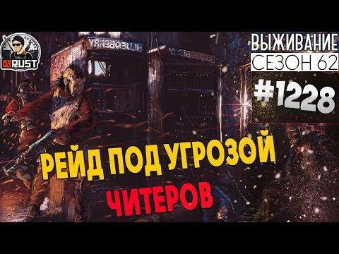 RUST - РЕЙД ПОД УГРОЗОЙ ЧИТЕРОВ - SURVIVAL 62 СЕЗОН #1228 thumbnail