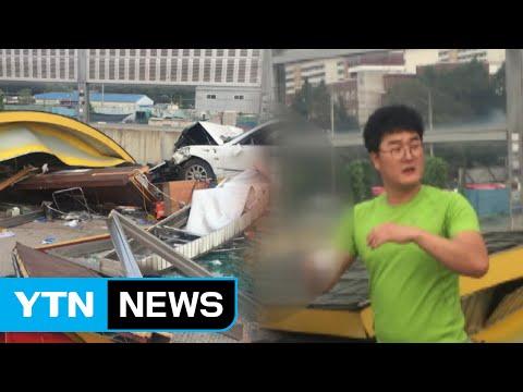 [단독] 무너진 요금소에 깔린 여직원...시민 영웅이 구조! / YTN (Yes! Top News)