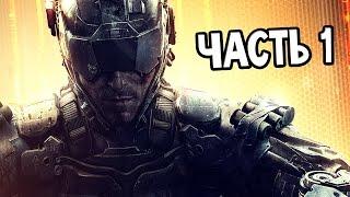 Call Of Duty: Black Ops 3 Прохождение На Русском #1 — НУЖНО? НАБЕРЕМ 1000 ЛАЙКОВ?