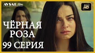 Чёрная роза 99 серия (Русский субтитр)