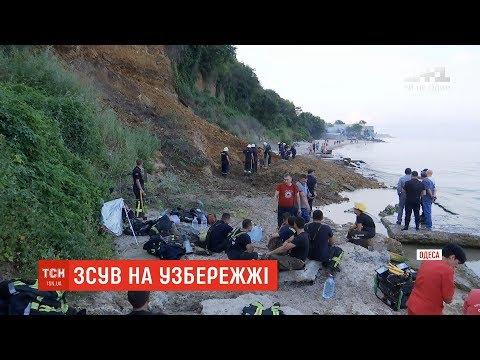 ТСН: Рятувальники згорнули пошукову операцію на одеському пляжі, де стався зсув ґрунту