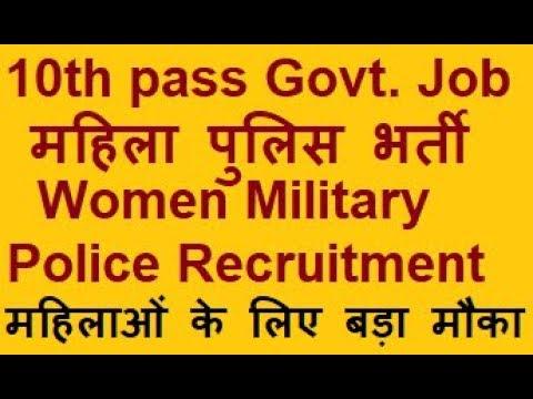 महिला पुलिस भर्ती    Women Military Police Recruitment   Online Apply    महिलाओं के लिए बड़ा मौका