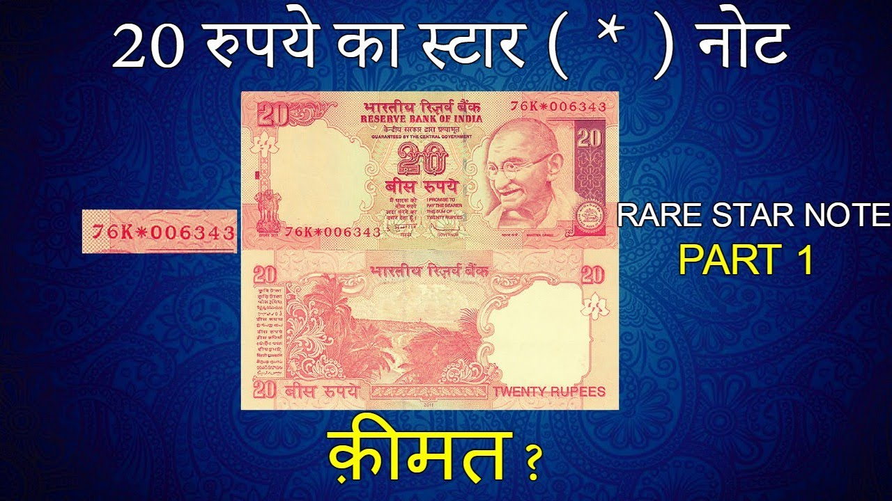 20 Rupees New note India Rare Star Note Part 1 | Direct Buyer Sell old  notes online