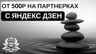 заработок на партнерках от 500 руб. в день через Яндекс Дзен