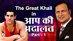 The Great Khali In Aap Ki Adalat (Part 1) - India TV